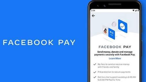 Платіжна система Facebook Pay розпочала роботу в Україні