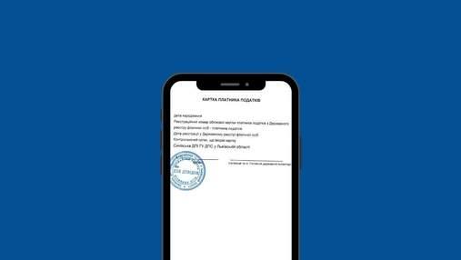 Индивидуальный налоговый номер тоже в смартфоне