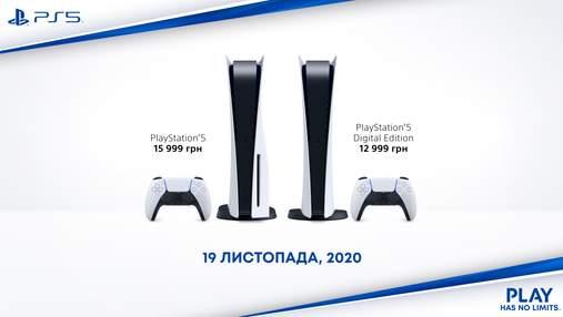 PlayStation 5: Цена в Украине выросла еще до официального старта продаж