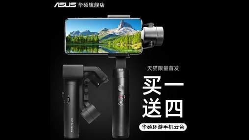 Asus представив ZenGimbal: стабілізатор для смартфонів і екшенкамер