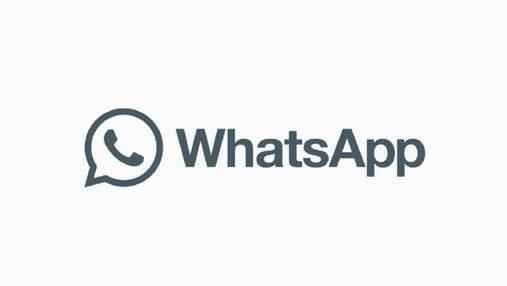 """У WhatsApp з'явиться режим """"вічної тиші"""" та інші корисні функції"""