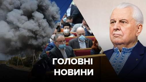 Главные новости 5 октября: новый пожар на Луганщине, коронавирус в Раде