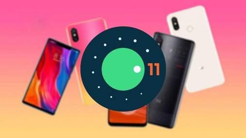 Оновлений список пристроїв Xiaomi, які отримають Android 11