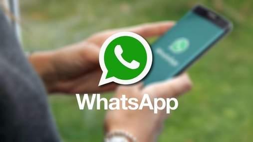 Нова версія WhatsApp вирішить дратівливу проблему месенджера
