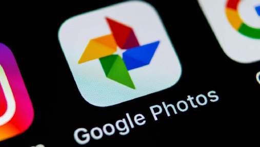 """Додаток Google Photo отримав нову """"ностальгічну"""" функцію"""
