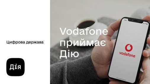 Vodafone начинает обслуживание в магазинах с приложением Дія