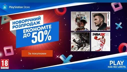 Новогодняя распродажа от PlayStation: скидки на игры и специальные предложения на аксессуары