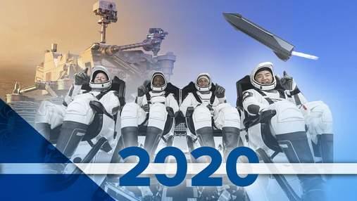 Космічний 2020: найважливіші відкриття, досягнення та місії року