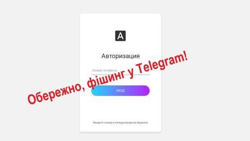В украинском Telegram активизировались мошенники: как не стать жертвой фишинга