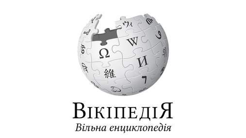 Вікіпедія назвала найпопулярніші статті українського сегменту у 2020 році