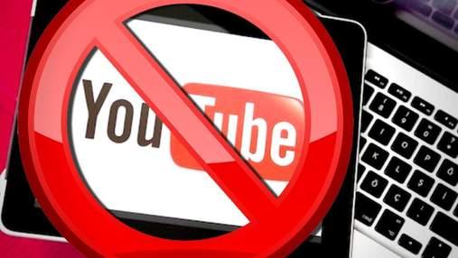 Як поскаржитися на YouTube-канал: покрокова інструкція