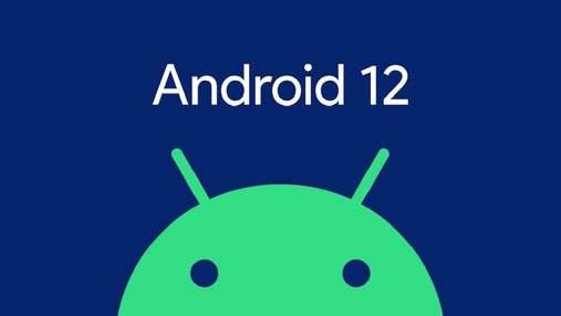 Появились первые скриншоты интерфейса Android 12: известно какие смартфоны первыми получат ОС