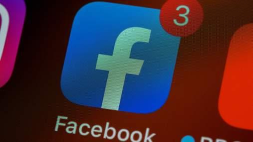 Facebook видалив усі новини зі сторінок австралійських ЗМІ через новий закон