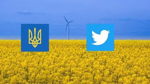 Акаунт України у твітері: навіщо державам сторінки у соцмережах