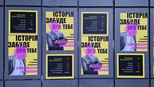 В Україні проведуть діджитал-марш за ратифікацію Стамбульської конвенції
