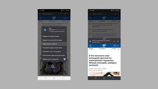 В браузере Chrome для Android появилась возможность предварительного просмотра страниц