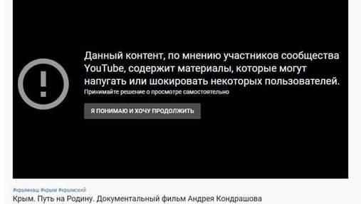 YouTube обозначил как неприемлемый пропагандистский фильм об оккупации Крыма