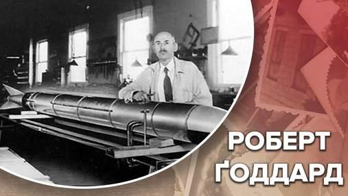 Первая ракета на жидком топливе: уникальная идея Роберта Годдарда, над которой смеялись ученые