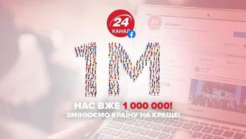 24 канал зібрав 1 мільйон підписників у Facebook