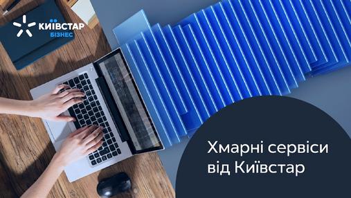 Переваги організації бізнесу в хмарі з Microsoft Azure з Київстар