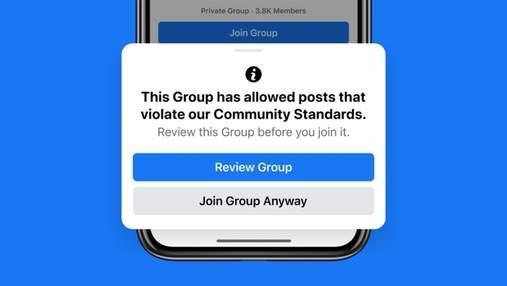 Facebook більше не буде рекомендувати потенційно небезпечні групи і обмежить порушників