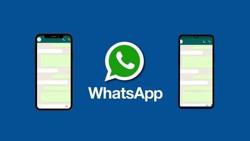 WhatsApp отримає можливість переносити чати між Android та iOS
