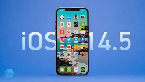 Що нового в iOS 14.5: Apple випустила велике оновлення операційної системи
