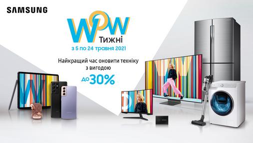 WOW Тижні від Samsung – найкращий час оновити техніку з вигодою до 30%