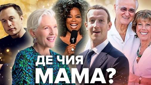 Де чия мама: відгадай найріднішу людину Маска, Гейтса та інших – тест