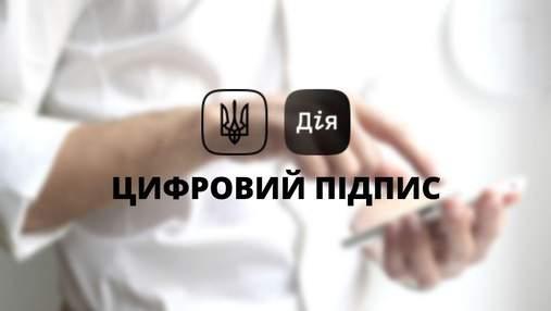 Дія підпис – нова послуга у смартфонах українців: як це працює