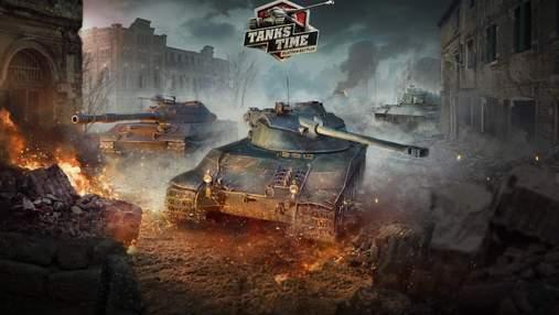 """""""Время танков"""": World of Tanks анонсировала масштабный турнир года"""