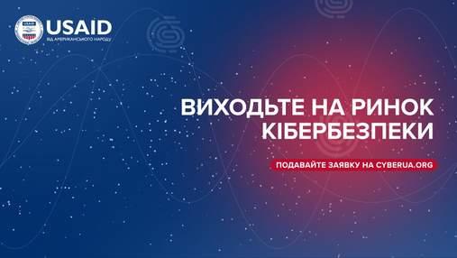 """В Украине запустили """"Киберакселератор"""" для ИТ-компаний"""