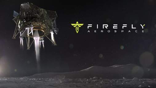 Firefly Aerospace уклала угоду зі SpaceX: Blue Ghost відправлять на Місяць у 2023 році