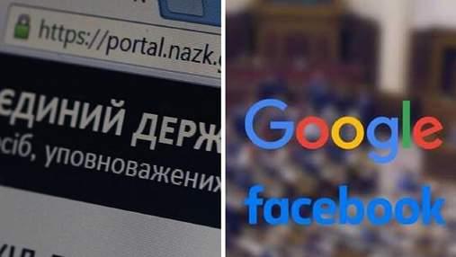 Головні новини 3 червня: доля законопроєкту про е-декларування, податки Facebook і Google