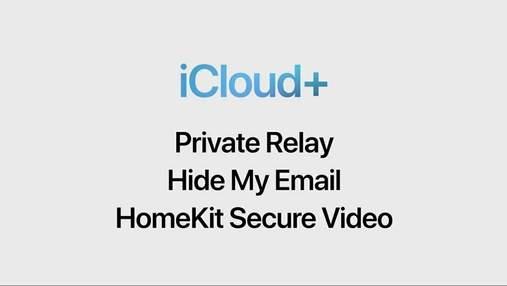 Apple представила iCloud+, підвищений захист приватності і оновлення метрики здоров'я