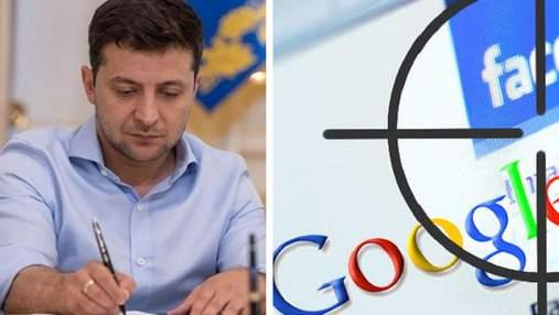 """Зеленський підписав закон про """"податок на Google"""""""