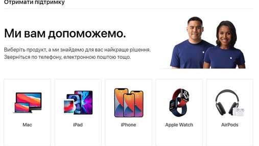 Служба підтримки Apple в Україні заговорила українською