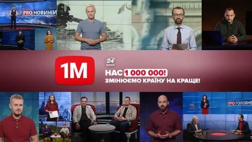 24 канал у ютубі завоював прихильність мільйона підписників