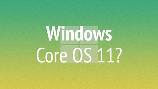 Новая версия Windows или очередной обман: в сети опубликовали скриншоты Core OS 11