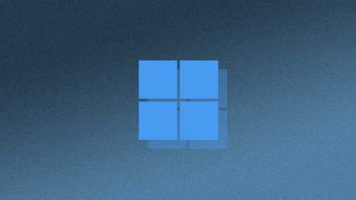 10 функцій Windows 10, які ви втратите перейшовши на Windows 11