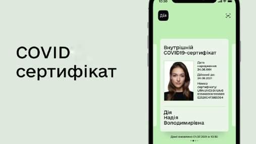 Украинские COVID-сертификаты прошли техническую проверку ЕС: что это значит