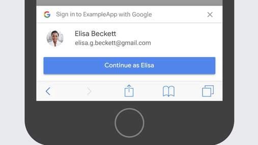 Google спростить форму реєстрації на сторонніх сайтах: що зміниться