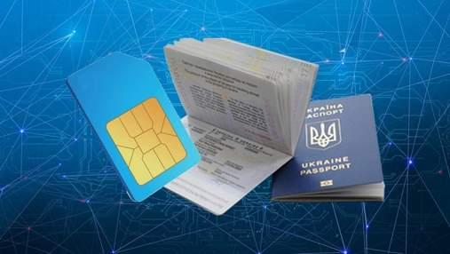 SIM-карта по паспорту: в Раде зарегистрировали соответствующий законопроект