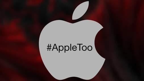 Расизм, сексизм та зловживання: працівники Apple організували рух опору