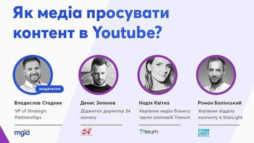 Як просувати контент в YouTube: для онлайн-медіа проведуть освітні сесії