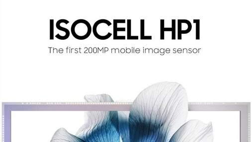 Samsung представила перший у світі датчик камери на 200 мегапікселів – ISOCELL HP1