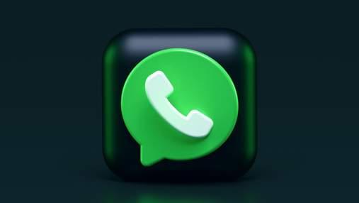 WhatsApp оштрафували на рекордну суму: чому у ЄС ухвалили сенсаційне рішення