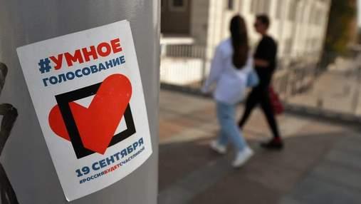 """Пошуковий запит """"розумне голосування"""" – під забороною у Росії"""