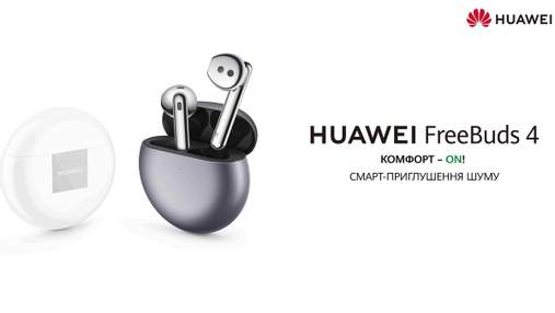 HD-звук та смарт-приглушення шуму: Huawei презентувала нові TWS-навушники FreeBuds 4