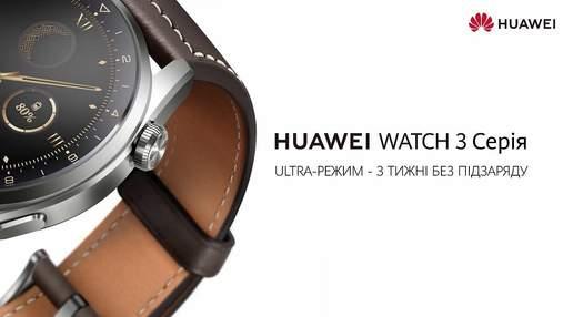 Серія Huawei Watch 3 в Україні: флагманські смарт-годинники на базі HarmonyOS 2